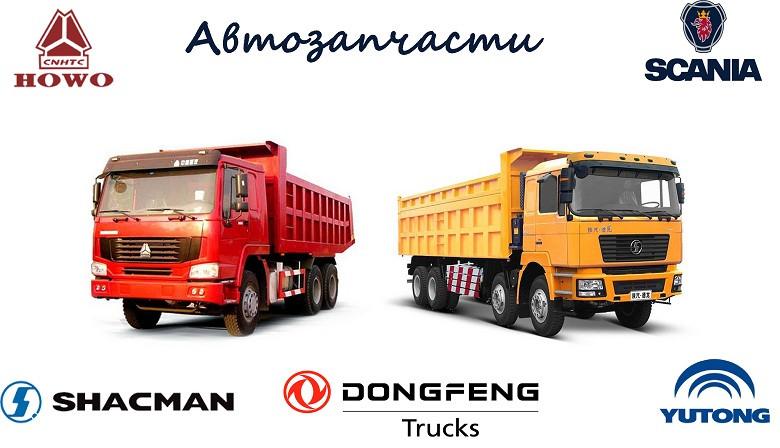 Автозапчасти на самосвал, тонар, тягач: Howo (хово), Shaanxi (шанкси), Shacman (шахман), Scania (скания), Volvo (вольво), DongFeng (ДонгФенг), Yutong (ютонг)