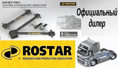 Запчасти фирмы Rostar (ростар)